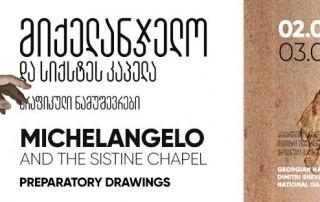 «Микеланджело и Сикстинская капелла» — выставка Буонарроти в Тбилиси