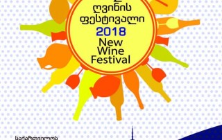 New Wine Festival 2018