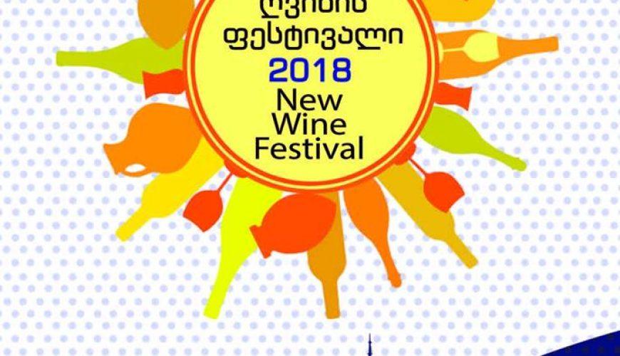New Wine Festival Фестиваль молодого вина 2018